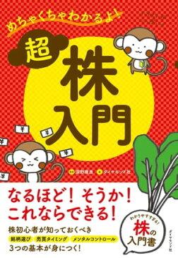 めちゃくちゃわかるよ!超株入門【電子書籍】[ ダイヤモンド社 ]