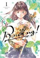 Bowing! ボウイング(1)【期間限定 試し読み増量版】