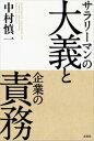 サラリーマンの大義と企業の責務【電子書籍】[ 中村慎一 ]