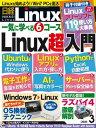 日経Linux(リナックス) 2020年3月号 [雑誌]【電子書籍】