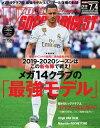 ワールドサッカーダイジェスト 2019年7月4日号【電子書籍】