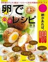 卵で楽々レシピ【電子書籍】[ 汲玉 ]
