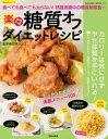 楽々糖質オフダイエットレシピ【電子書籍】[ 加藤シンゴ ]