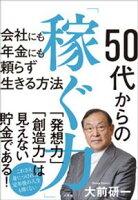 50代からの「稼ぐ力」 〜会社にも年金にも頼らず生きる方法〜