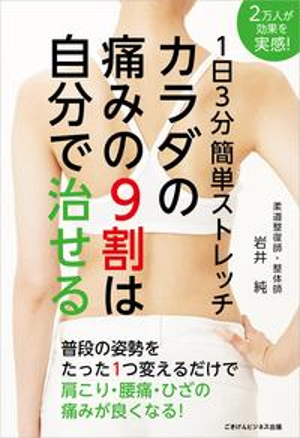 1日3分簡単ストレッチ カラダの痛みの9割は自分で治せる 姿勢一つで腰痛・肩こりが驚くほど良くなる