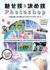 魅せ技&決め技Photoshop 〜写真の加工から素材づくりまでアイデアいろいろ【電子書籍】[ ARENSKI ]