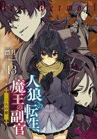 人狼への転生、魔王の副官 13 二人の姫