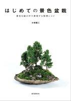 はじめての景色盆栽 景色を鉢の中で表現する発想とコツ