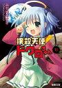 撲殺天使ドクロちゃん(10)【電子書籍】[ おかゆまさき ]