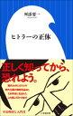 ヒトラーの正体(小学館新書)【電子書籍】[ 舛添要一 ]