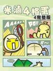 米滷4格蛋(4)[超?完整版]【電子書籍】[ 老? ]