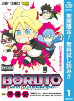 BORUTO-ボルト- SAIKYO DASH GENERATIONS【期間限定無料】 1