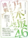 乃木坂46 〜メタモルフォーゼへの挑戦〜【電子書籍】[ スタジオグリーン編集部