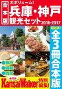 合本版 兵庫・神戸観光セット2016-2017[電子書籍]