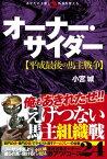 オーナー・サイダー【平成最後の馬主戦争】【電子書籍】[ 小宮城 ]
