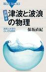 謎解き・津波と波浪の物理 波長と水深のふしぎな関係【電子書籍】[ 保坂直紀 ]