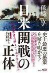 日米開戦の正体なぜ真珠湾攻撃という道を歩んだのか【電子書籍】[ 孫崎享 ]