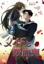 楽天Kobo電子書籍ストアで買える「メイドと吸血鬼 25【電子書籍】[ DolceYi ]」の画像です。価格は55円になります。