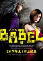 【期間限定 無料お試し版】BABEL(2)