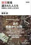 新装版 墜落現場 遺された人たち 御巣鷹山、日航機123便の真実【電子書籍】[ 飯塚訓 ]