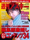 週刊アスキーNo.1263(20...