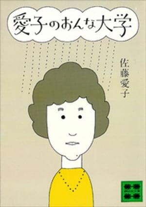 愛子のおんな大学 電子書籍  佐藤愛子