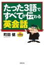 たった3語ですべてが伝わる英会話【電子書籍】[ 町田 健 ]...