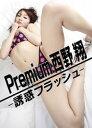 Premium 西野 翔 -誘惑フラッシュ-【電子書籍】[ 西野翔 ]