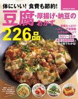 体にいい!食費も節約! 豆腐・厚揚げ・納豆のおかず226品