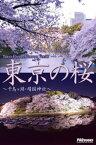 Tokyo Cherry Blossom Ver.06 東京の桜 〜千鳥ヶ淵・靖国神社〜【電子書籍】