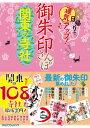 御朱印さんぽ 関東の寺社(2022年版)【電子書籍】