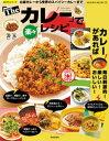「The カレー」で楽々レシピ【...