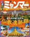 るるぶミャンマー(2020年版)【電子書籍】 - 楽天Kobo電子書籍ストア