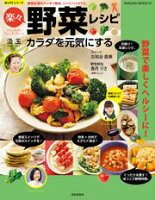 カラダを元気にする楽々野菜レシピ