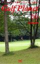 ゴルフプラネット 第50巻ゴルフ...