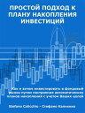 楽天Kobo電子書籍ストアで買える「Простой подход к плану накопления инвестицийКак и зачем инвестировать в фондовый рынок путем построения автоматических планов 【電子書籍】」の画像です。価格は105円になります。