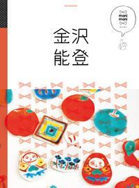 マニマニ 金沢 能登(2020年版)【電子書籍】