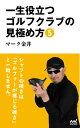 一生役立つゴルフクラブの見極め方5【電子書籍】[ マーク金井 ]