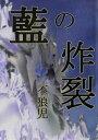 藍の炸裂【電子書籍】[ 不狼児 ]