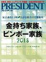 PRESIDENT (プレジデント) 2018年 5/14号 [雑誌]【電子書籍】[ PRESIDENT編集部 ]