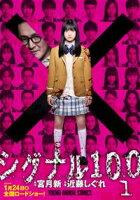 【期間限定・実写映画カバー版】シグナル100【電子限定おまけ付き】 1