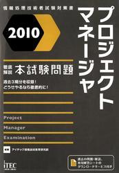 2010 徹底解説プロジェクトマネージャ本試験問題【電子書籍】
