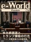 e-World Premium 2019年11月号米大統領選とトランプ弾劾の行方号のタイトル【電子書籍】[ 時事通信社 ]