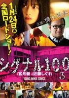 【期間限定・実写映画カバー版】シグナル100【電子限定おまけ付き】 3