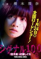 【期間限定・実写映画カバー版】シグナル100【電子限定おまけ付き】 2