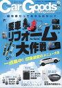 Car Goods Magazine 2020年10月号【電子書籍】[ 三栄 ]