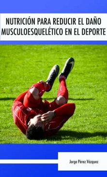 Nutrici?n para reducir el da?o musculoesquel?tico en el deporte【電子書籍】[ Jorge P?rez V?zquez ]