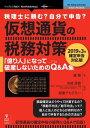 仮想通貨の税務対策〜2019年3月確定申告対応版〜【電子書籍...