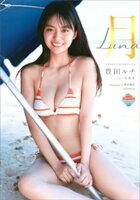 【電子版だけの特典カットつき!】豊田ルナ1st写真集 月ーLunaー