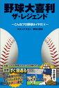 野球大喜利ザ・レジェンド こんなプロ野球はイヤだ4【電子書籍】[ カネシゲタカシ ]